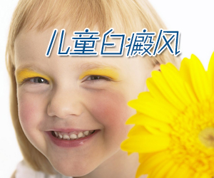 儿童白癜风治疗期间应注意什么